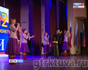 В Туве отметили День России.